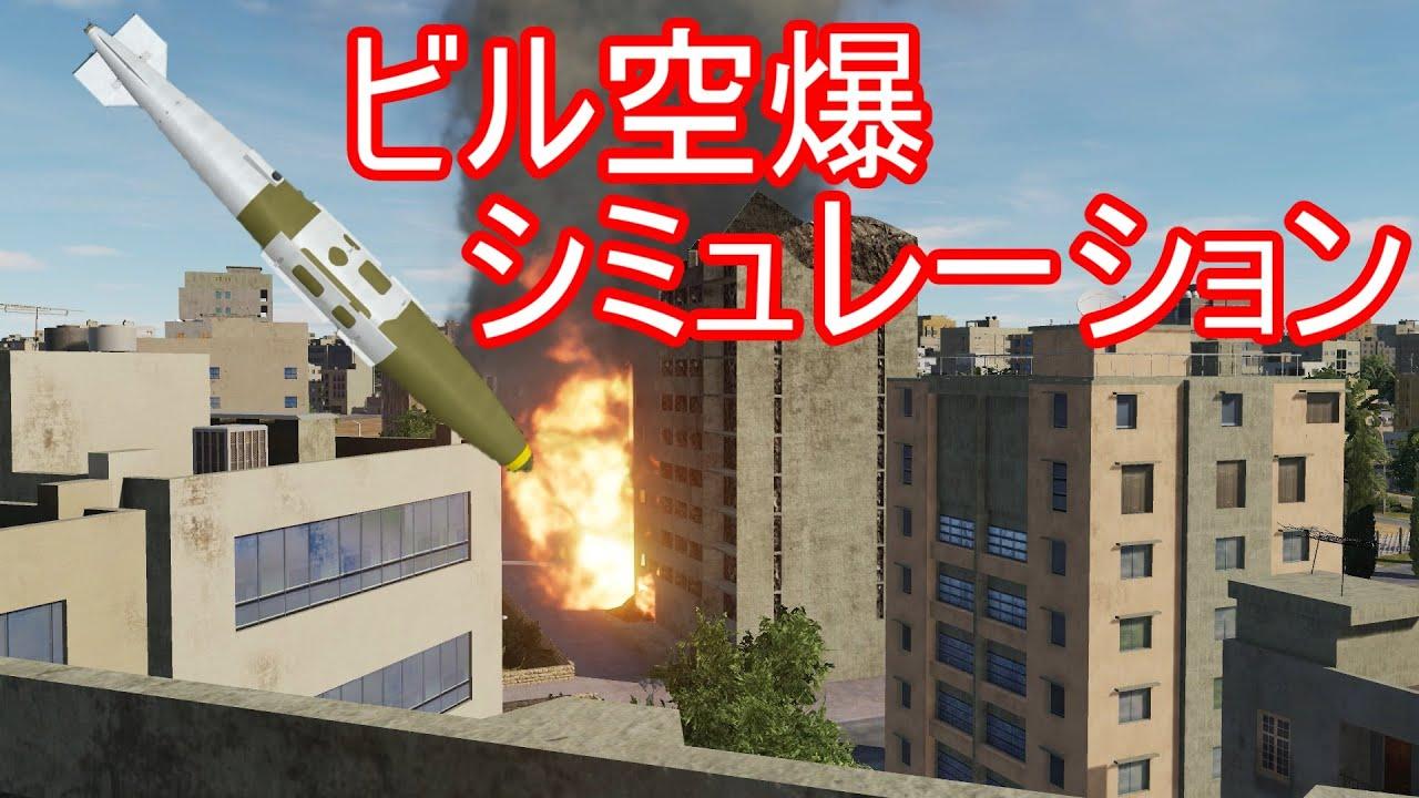【DCS:World】ビル空爆シミュレーション
