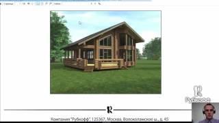 видео Проект дома из бревна 8,05 на 11,2.