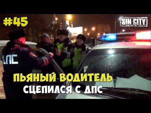 Город Грехов 45 - Общественник спас ребенка от пьяного водителя [ Чебоксары ]