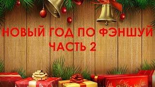 Новый год по ФэнШуй. Часть 2. Талисманы ФэнШуй(, 2015-11-24T12:34:32.000Z)