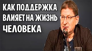 МИХАИЛ ЛАБКОВСКИЙ - ЧТО ТАКОЕ ПОДДЕРЖКА. КАК ОНА ВЛИЯЕТ НА ЖИЗНЬ ЧЕЛОВЕКА.