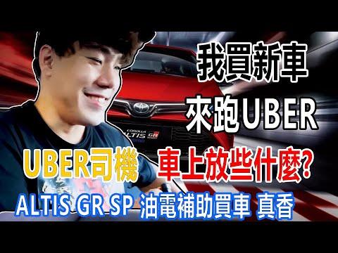 【UBER教學】我買新車來跑UBER UBER司機 車上放些什麼 如何交車 導航裝哪 手機架怎麼放?
