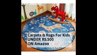 Carpets & Rugs For Kids UNDER RS.500 ON Amazon ( किफायती दाम में ख़रीदे )