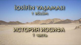 İOSİFİN YAŞAMAS  1 GAGAUZÇA ИСТОРИЯ ИОСИФА 1 НА ГАГАУЗСКОМ ЯЗЫКЕ
