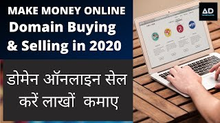 Make money domain buying selling online work/ how it work ? best websites for domain..2020