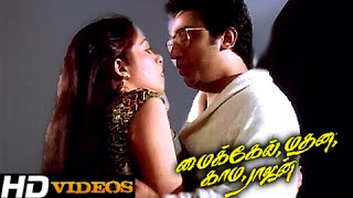Siva Rathiri... Tamil Movie Songs - Michael Madhana Kama Rajan [HD]