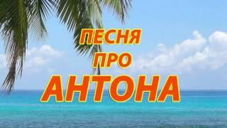 Песня про Антона