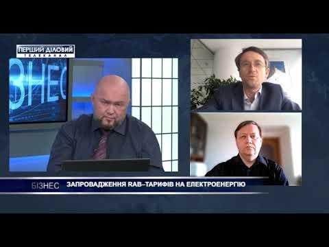 Геннадий Рябцев и Александр Паращий. Внедрение RAВ-тарифов на электроэнергию