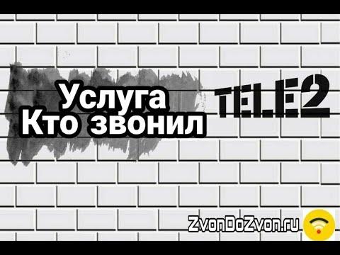 """Услуга """"КТО ЗВОНИЛ"""" от Теле2 - обзор, как отключить или подключить"""