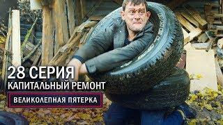 Великолепная пятерка | 2 сезон | 28 серия | Капитальный ремонт