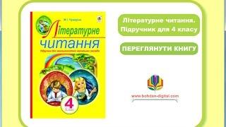 Літературне читання. 4 клас