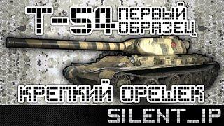 Т-54 перший зразок-Міцний горішок