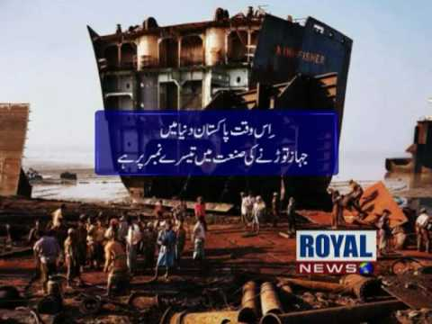 Pakistan Ship Breaking Industry{ABDUL REHMAN AMJAD}
