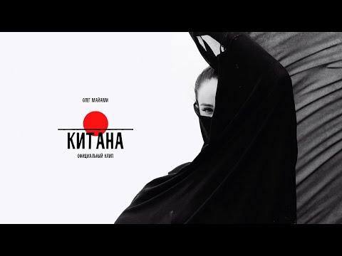 Смотреть клип Олег Майами - Китана