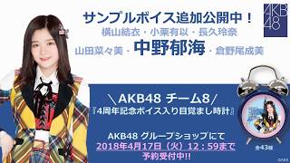 AKB48 チーム8から4周年を記念して、待望のボイス入り目覚まし時計が登...