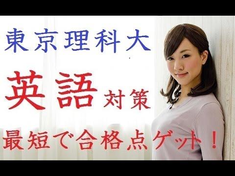 偏差値30から東京理科大学に6か月で合格できる英語力をつくる方法〚大学受験〛