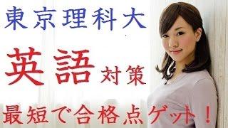 東京理科大学に最短で合格できる英語の勉強法を公開します。東京理科大...