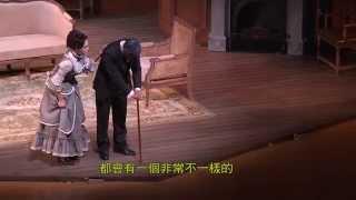 花蓮縣文化局舉辦北京國家大劇院版 易卜生經典話劇【玩偶之家】演出