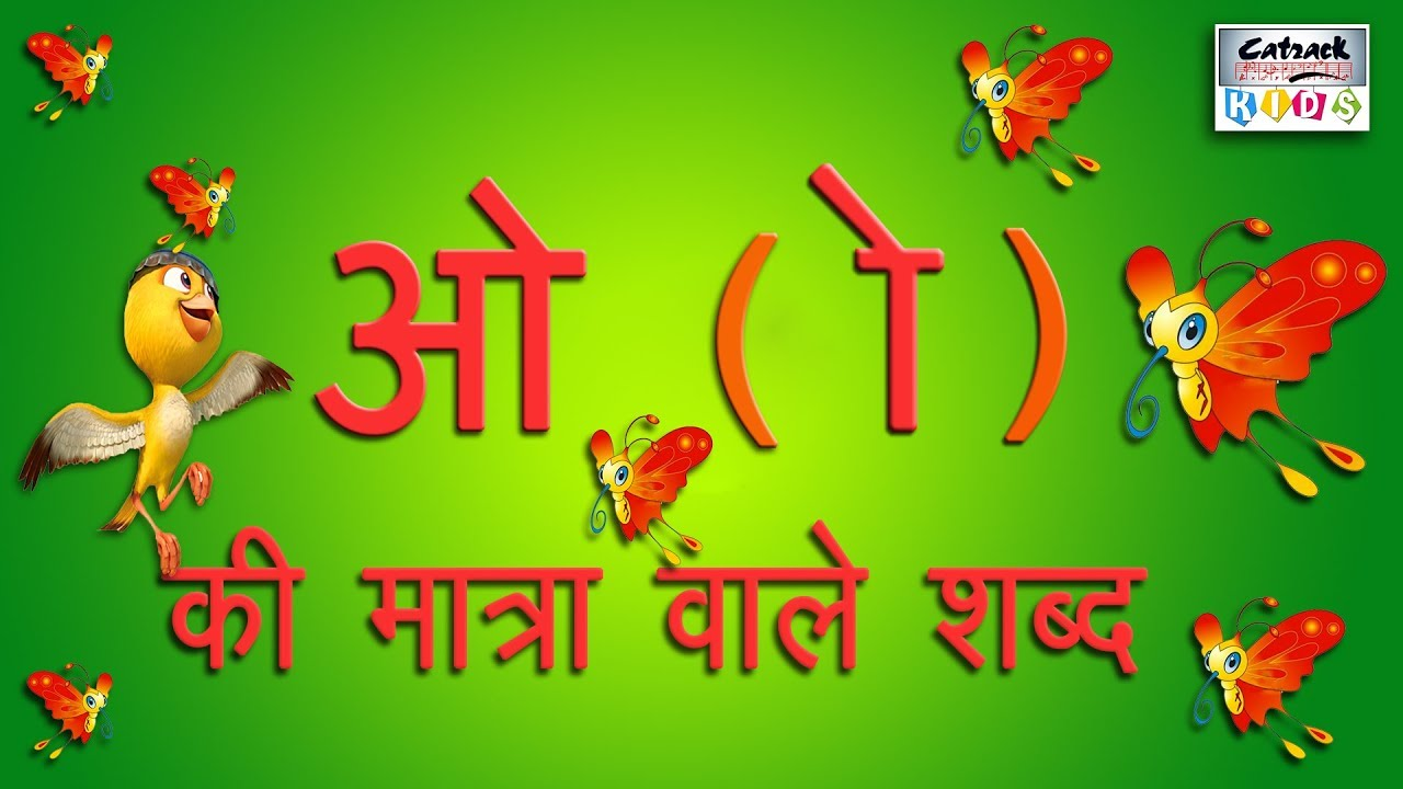 ओ क म त र व ल शब द Hindi Vowels Letter Words