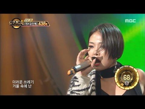 [Duet song festival] 듀엣가요제 - Cheetah & Kang Dongwon, 'LOSER' 20170120