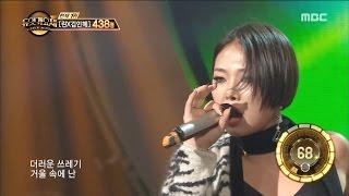 [Duet song festival] 듀엣가요제 - Cheetah & Kang Dongwon,