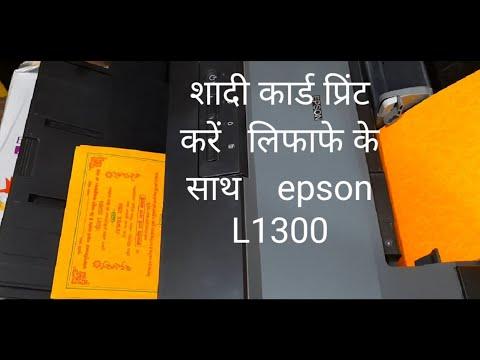shadi-card-print-karen-lifafe-ke-sath/wedding-card-print-by-epson-l1300