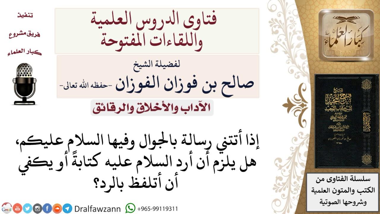 حكم القاء و رد السلام في صور On We Heart It