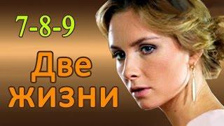 Две жизни 7,8,9 серия Русские мелодрамы 2017 #анонс Наше кино