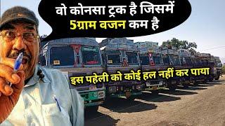कोनसा ट्रक हल्का है कठिन पहेली (5) Challenge Game, Guru Chela, #Magic. #jadu.