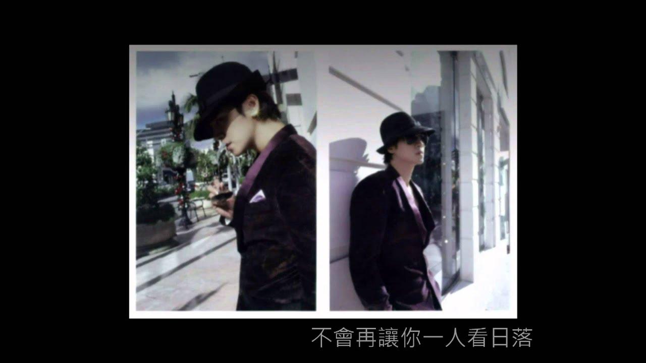 羅志祥 - 陪你到最後 (w/ 歌詞) - YouTube