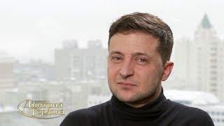 Зеленский о том, как вел бы переговоры с Россией