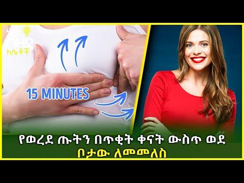 ethiopia:--የወረደ-ጡትን-ወደ-ቦታው-ለመመለስ-|-nuro-bezede-girls