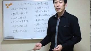 つみきカレッジ知育編の紹介動画です。 1.読みの始め方 本編はこちら! ...