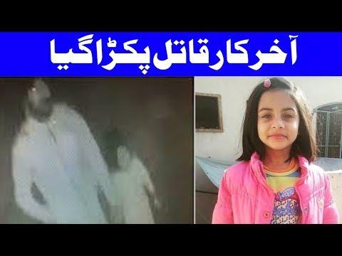 BREAKING NEWS: Zainab's Murderer Caught   Dunya News