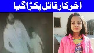 BREAKING NEWS: Zainab's Murderer Caught | Dunya News