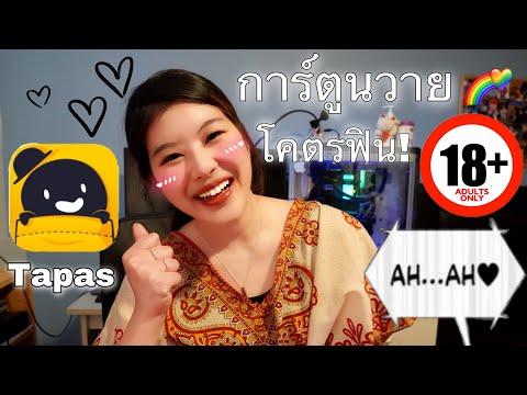 р╕Бр╕▓р╕гр╣Мр╕Хр╕╣р╕Щр╕зр╕▓р╕в р╕кр╕╕р╕Фр╕Яр╕┤р╕Щ! р╣Гр╕Щ App Tapas
