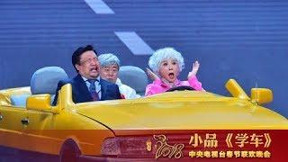 [2018央视春晚]小品《学车》 表演:蔡明 潘长江 贾冰 | CCTV春晚