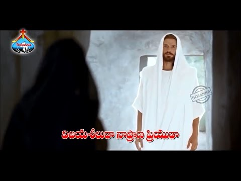 విజయశీలుడా నా ప్రాణ ప్రియుడా  Vijayaseeluda  Na Prana Priyuda Hosanna Ministries 2017 Song