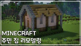 마인크래프트 건축강좌 | 주민 집 짓기