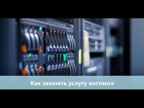 Хостинга аудио как перенести информацию на новый хостинг