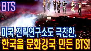 [BTS방탄소년단]미국전략연구소도 놀란, 한국을'위험국가'에서 '문화강국'으로 세계인의 인식을 바꾼 BTS …