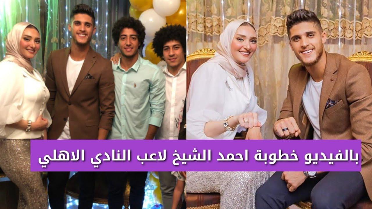 خطوبة احمد الشيخ لاعب النادي الاهلي بالفيديو ورقص الشيخ ف خطوبته