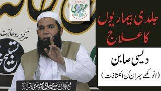 Jildi Bimariyon Ka Ilaj Desi Sabun(Anokhay Heran Kun Inkashafat)-- Sheikh ul Wazaif
