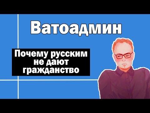 В России русским не дают гражданство | Ватоадмин