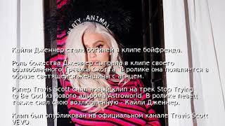 Кайли Дженнер стала богиней в клипе бойфренда