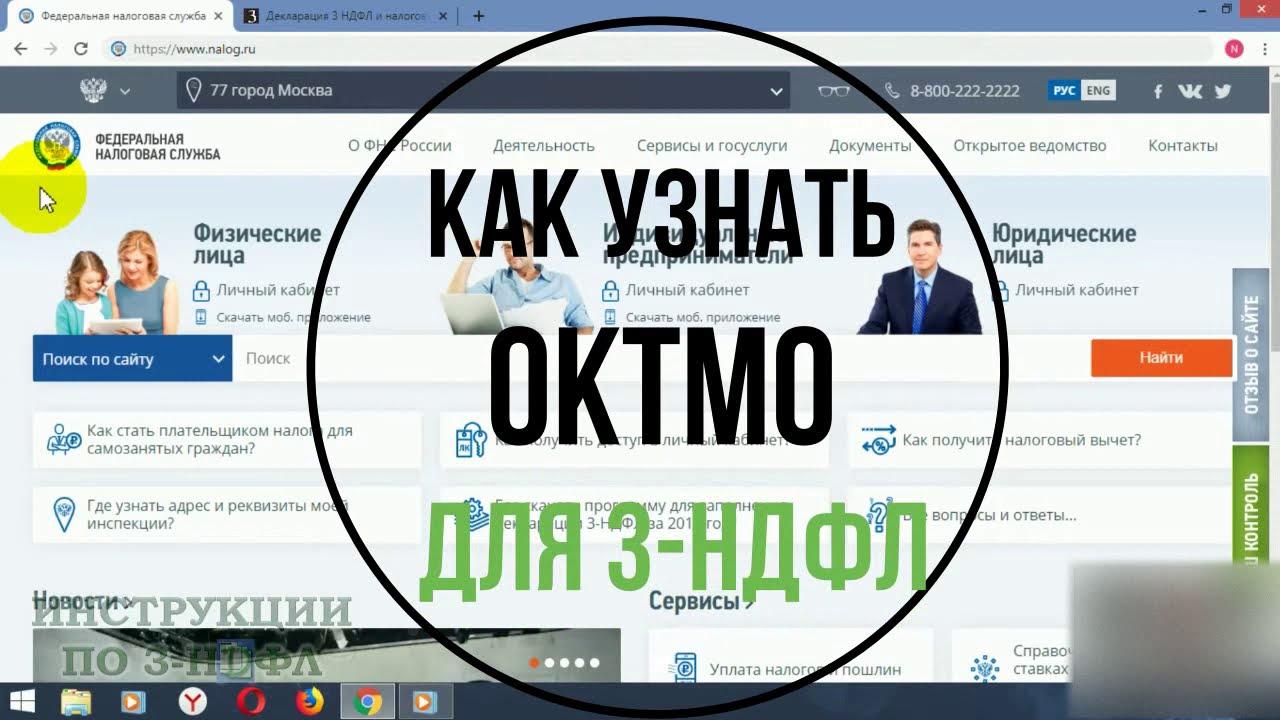 что такое код октмо в декларации 3 ндфл по месту жительства или прописки смартфоны ленд ровер официальный сайт в россии