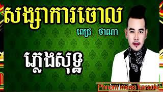 សង្សាការចោល ពេជ្រ ថាណា ភ្លេងសុទ្ធ-songsa ka chol pich thana karaoke- phnom meas