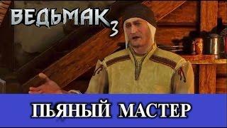 Ведьмак 3. Пьяный цирюльник в Новиграде