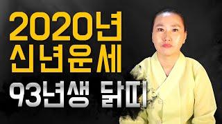 ◆ 닭띠 신년운세사주 ◆  2020년 93년생 28세 닭띠 신년운세사주