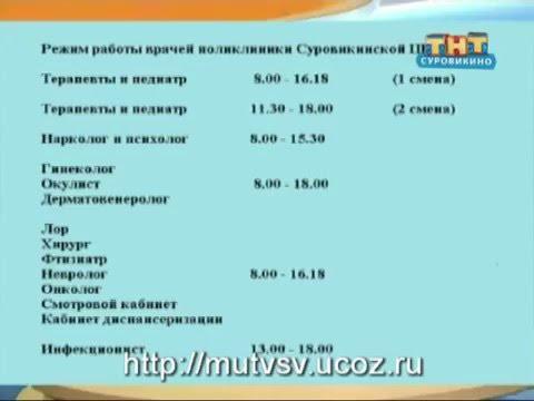 Расписание приема поликлиники Суровикинской ЦРБ